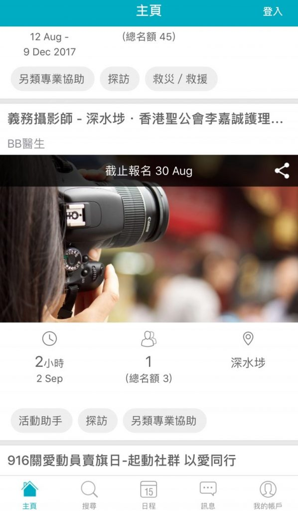 app screen showing a photo with a lady holding camera