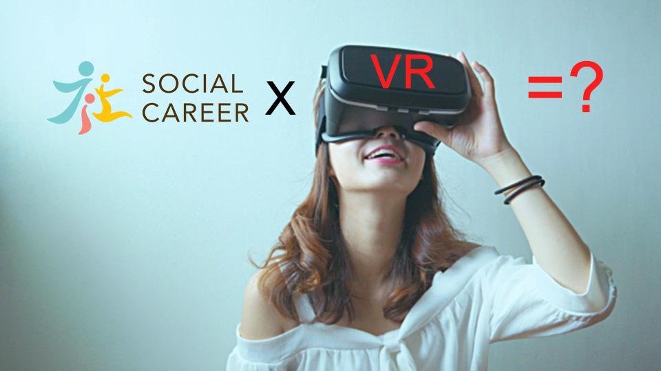 社職VR推介
