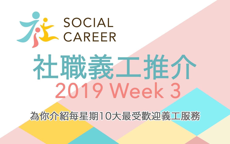 社職義工推介 2019 Week 3