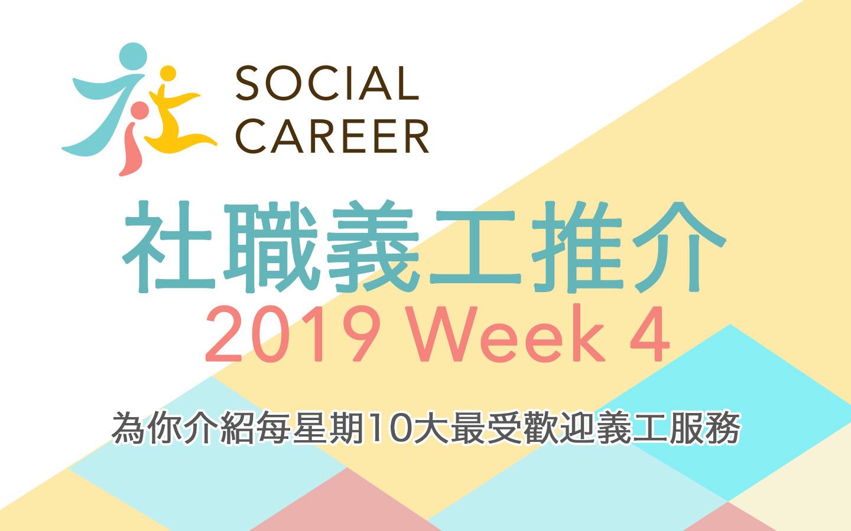 社職每週義工推介 2019 Week 4