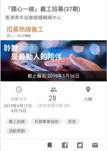 香港青年協會媒體輔導中心「關心一線」義工招募(37期)