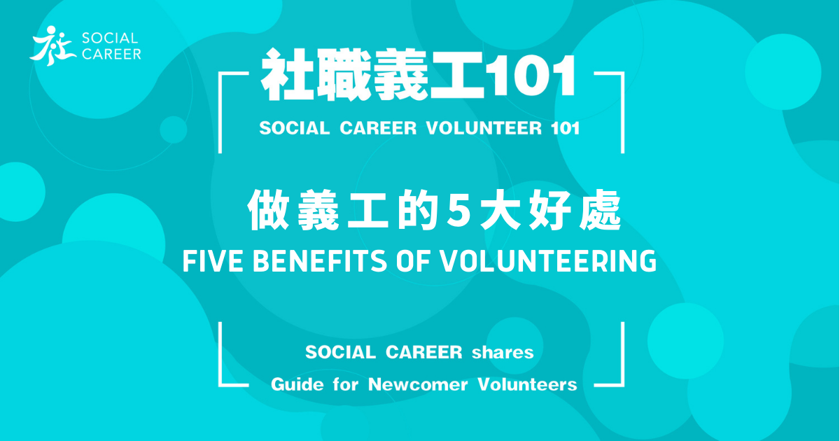 社職義工101_Social Career Volunteer 101_做義工的好處