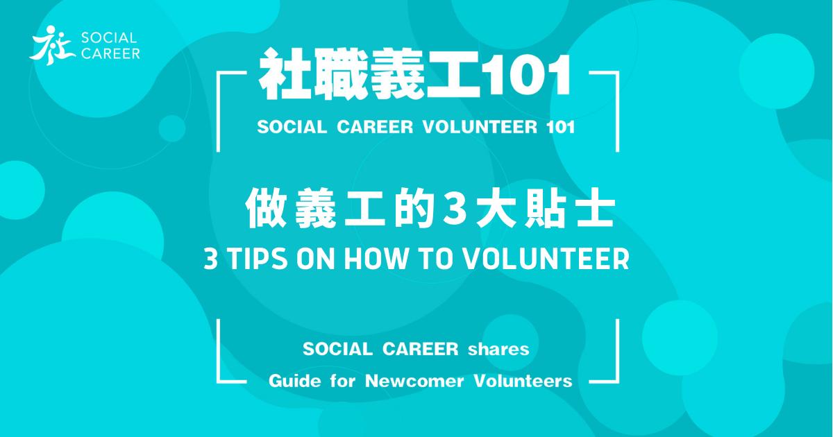 社職義工101_Social Career Volunteer 101_做義工3大貼士