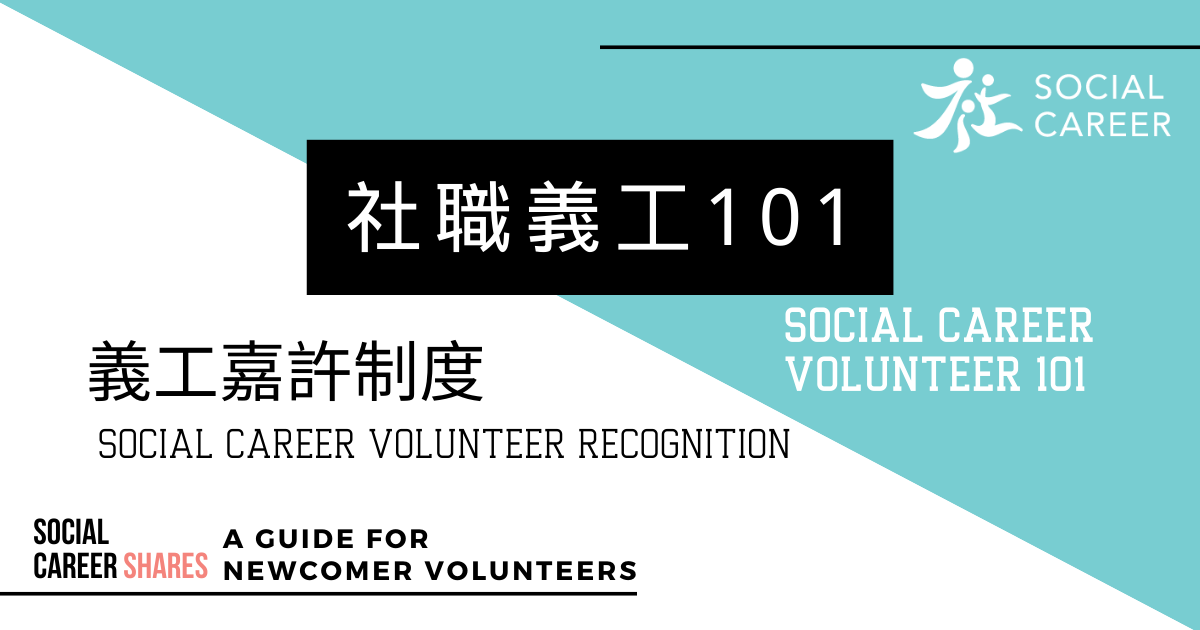 Social Career Volunteer 101 社職義工101:義工嘉許制度