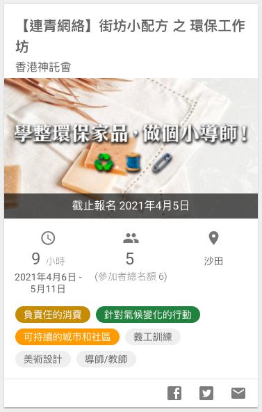 【連青網絡】街坊小配方之環保工作坊 (香港神託會)