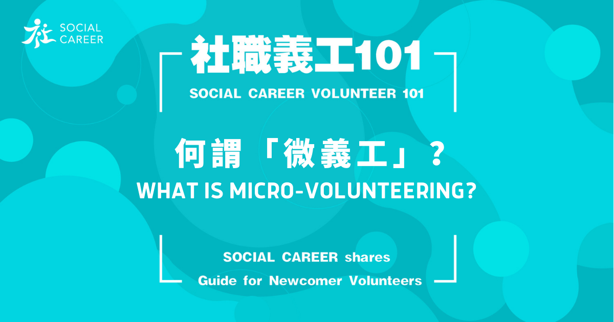 社職義工101_Social Career Volunteer 101_什麼是微義工 Micro-Volunteering
