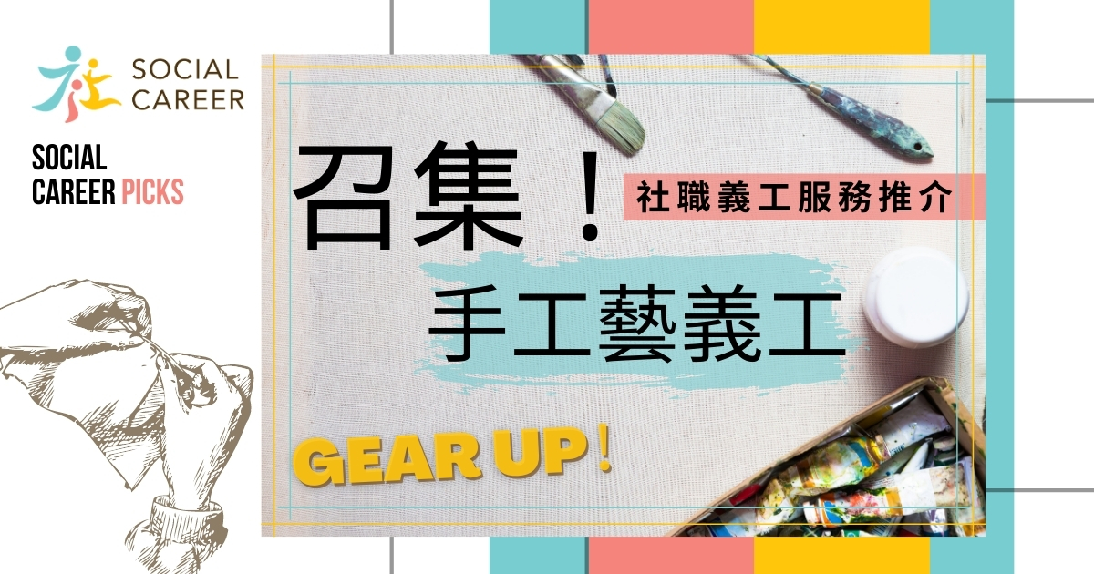 召集手工藝義工-手作仔GEARUP_社職義工服務推介-SOCIAL-CAREER-PICKS