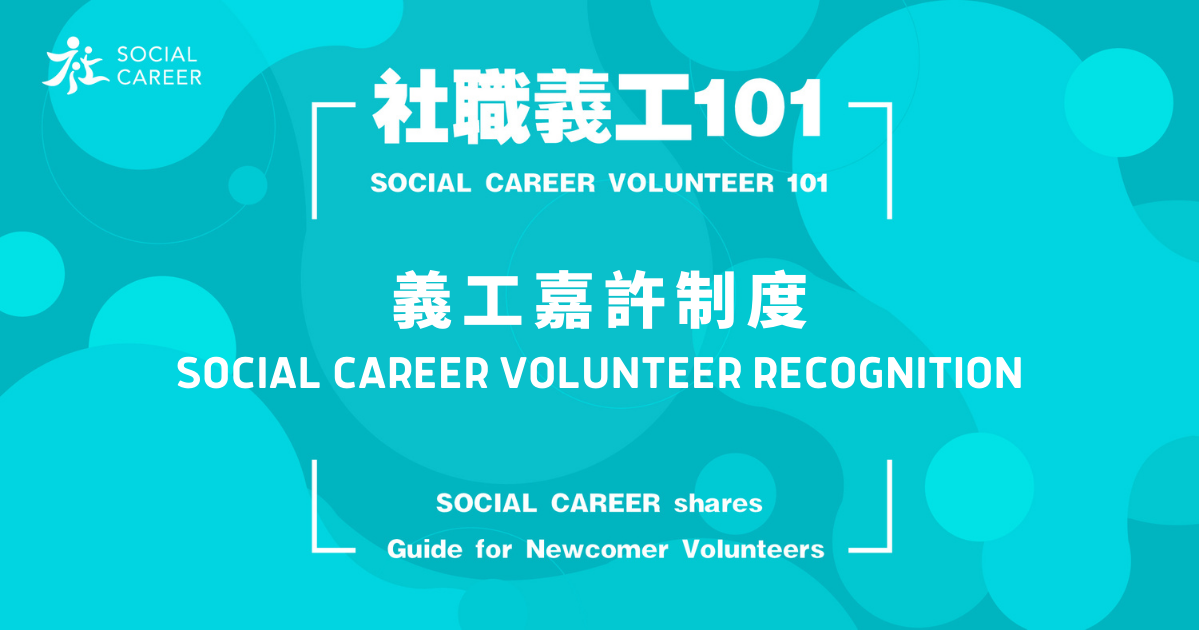 社職義工101_Social Career Volunteer 101_義工嘉許制度