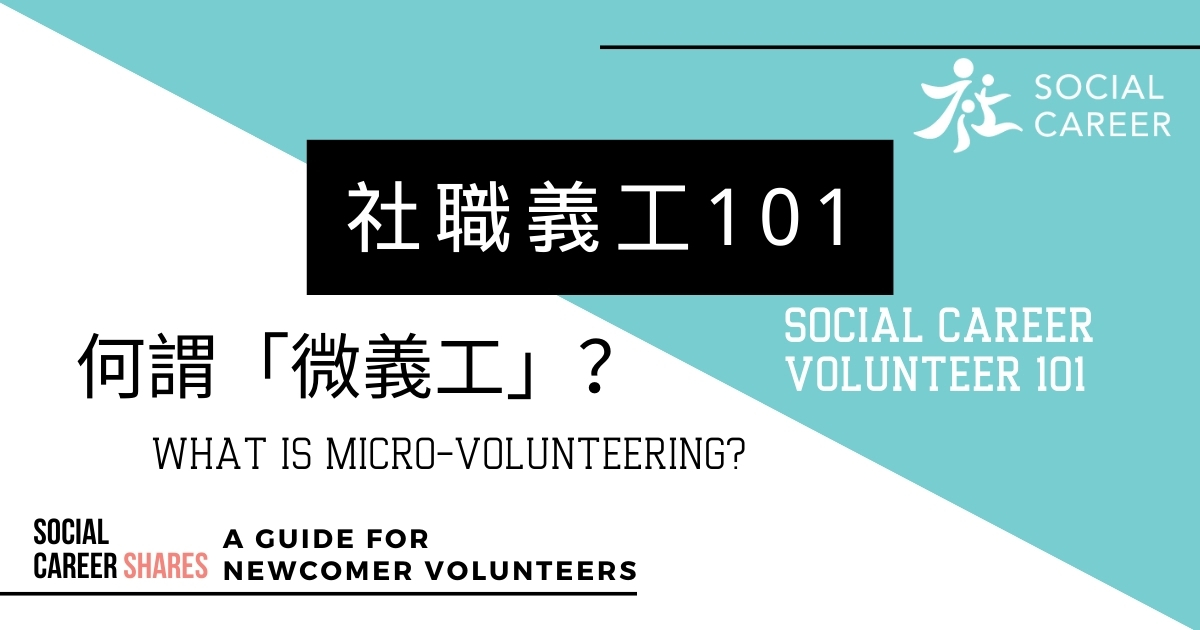 Social Career社職義工101:何謂微義工_What is Microvolunteering.