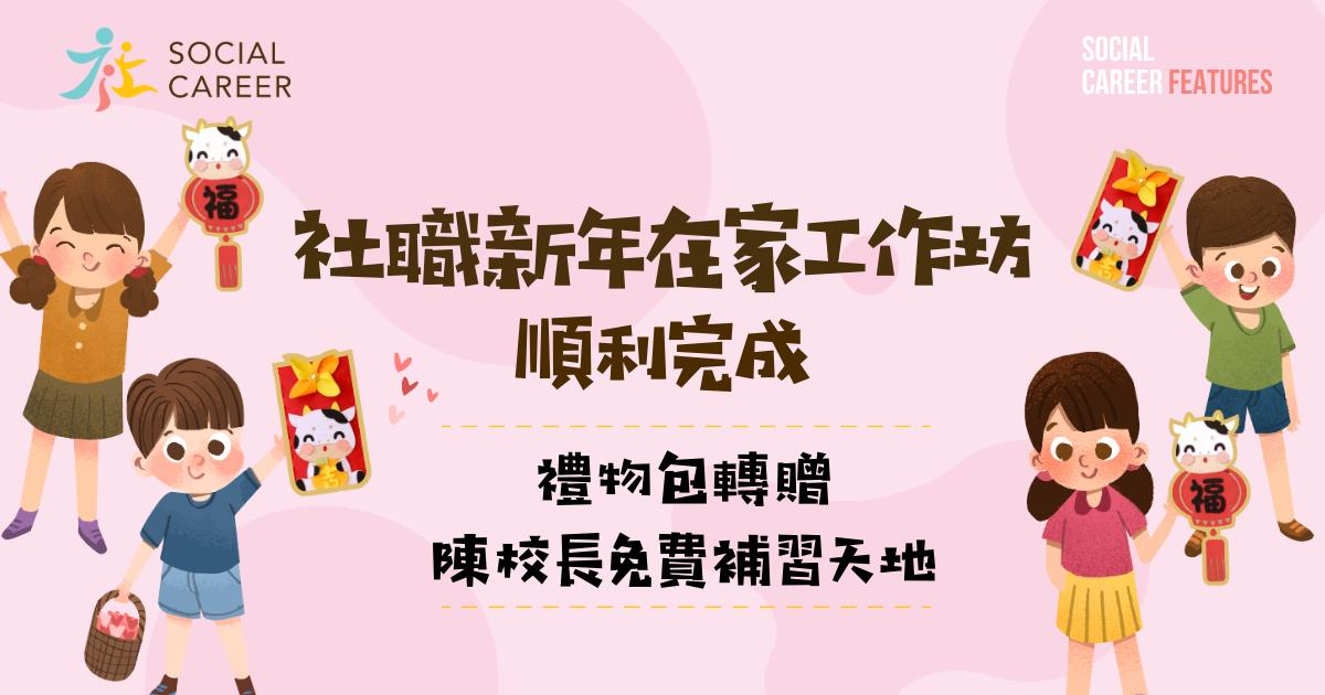 社職新年在家工作坊回顧_陳校長免費補習天地_SOCIAL CAREER