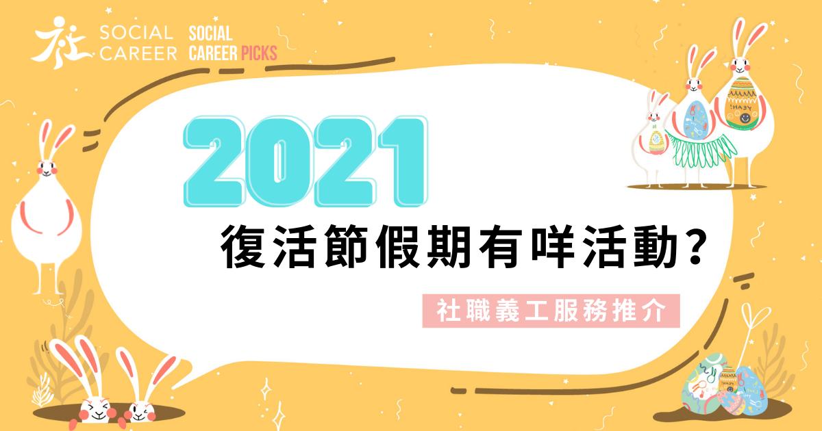 social career 社職義工服務2021復活節假期有咩做?