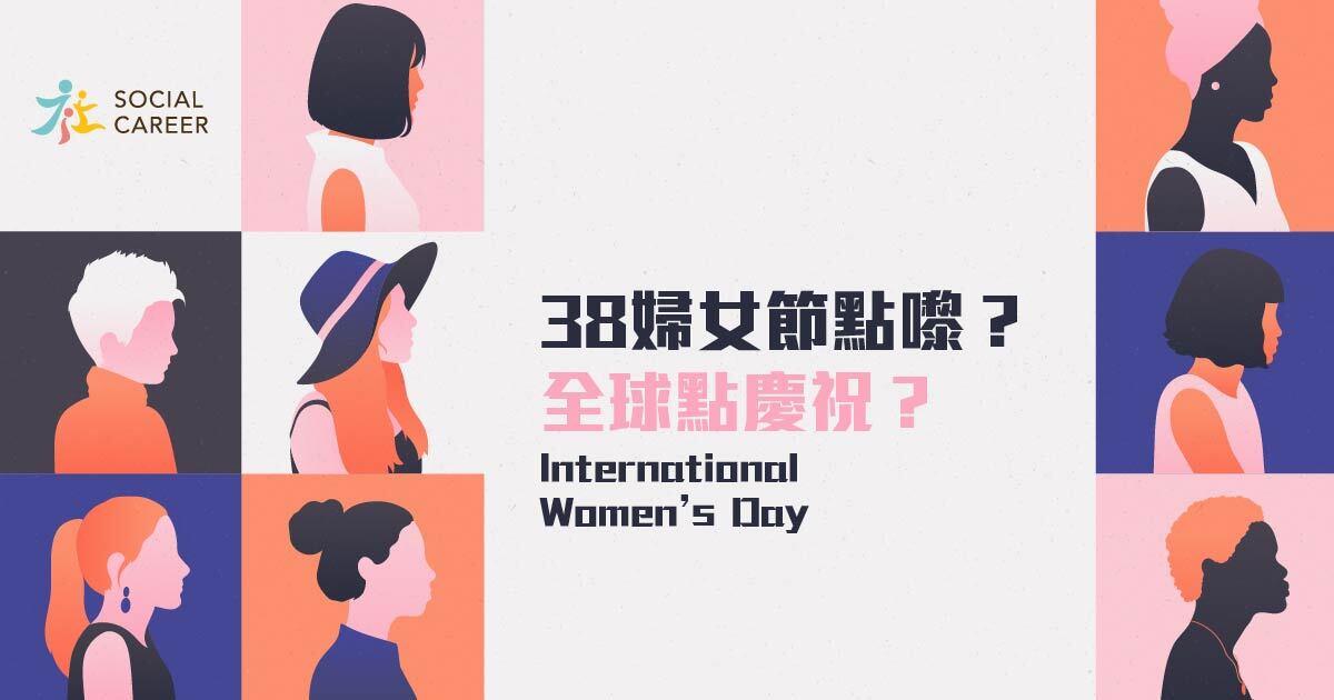 社職 Social Career 三八國際婦女節