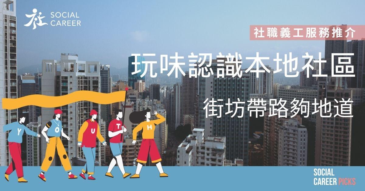 街坊帶路夠地道_街坊帶路夠地道_社職義工服務推介 SOCIAL CAREER PICKS.jpg