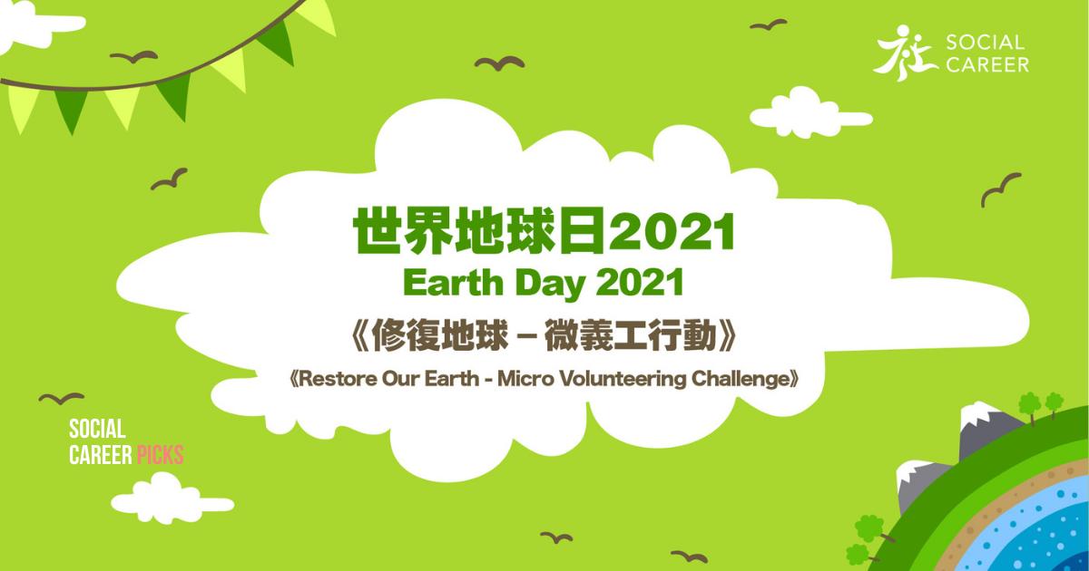 社職-2021世界地球日修復地球微義工挑戰