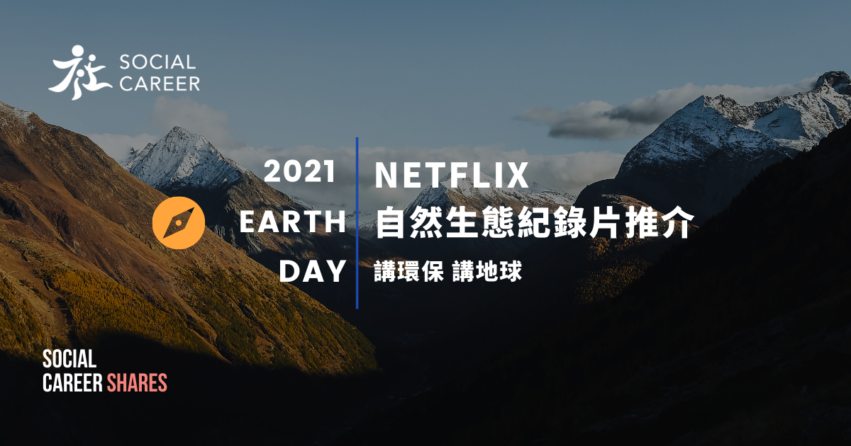 NETFLIX 自然生態紀錄片推介