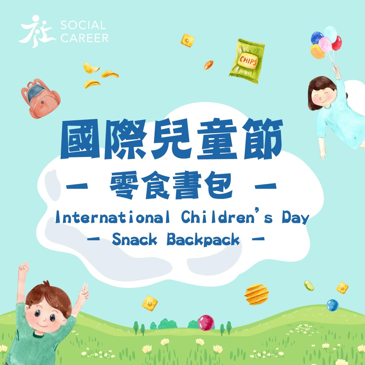 社職國際兒童節-製作零食書包