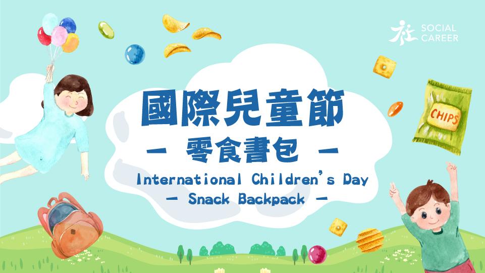 社職61國際兒童節義工-零食書包製作及眾籌